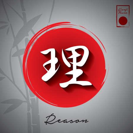 reason: reason wallpaper
