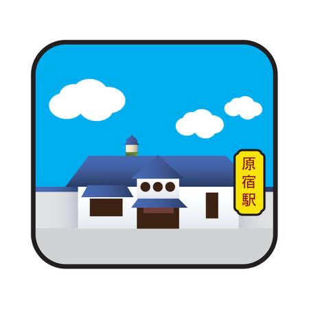 japanese script: japanese building