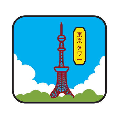 communications tower: tokyo tower