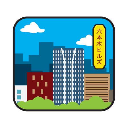 japanese script: japan city