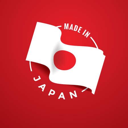 in japan is gemaakt Stock Illustratie