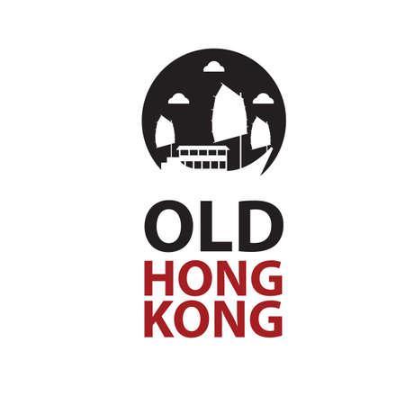 junk boat: old hong kong