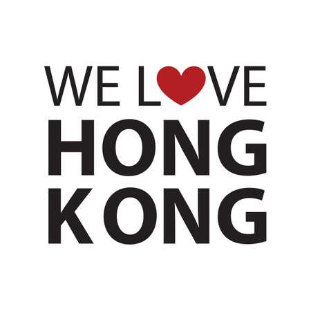 hongkong: we love hong kong