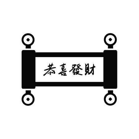 chinese scroll Stock Illustratie