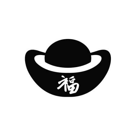 Lingotto cinese Archivio Fotografico - 81534159