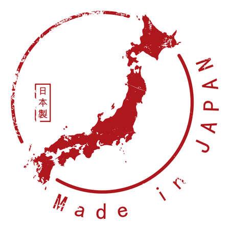 Fabriqué au Japon rubber stamp Banque d'images - 81533742