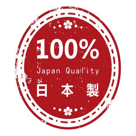 japan quality rubber stamp Illustration
