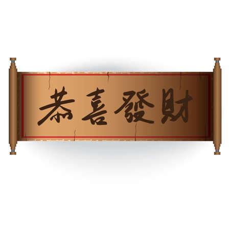 中国のスクロール革  イラスト・ベクター素材