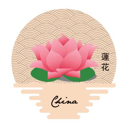 lotus 写真素材 - 106669045