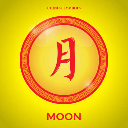 chinese calligraphy moon