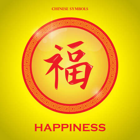 chinese calligraphy happiness Ilustração