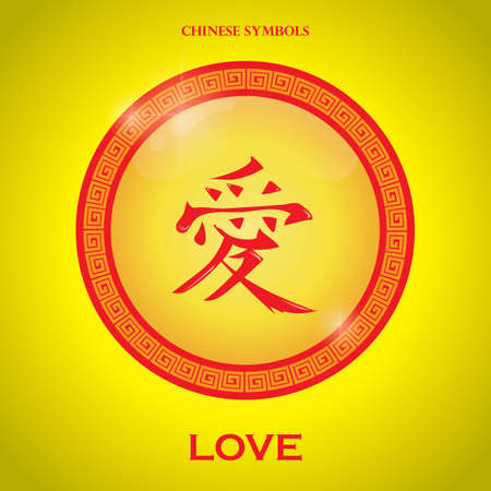 chinese calligraphy love