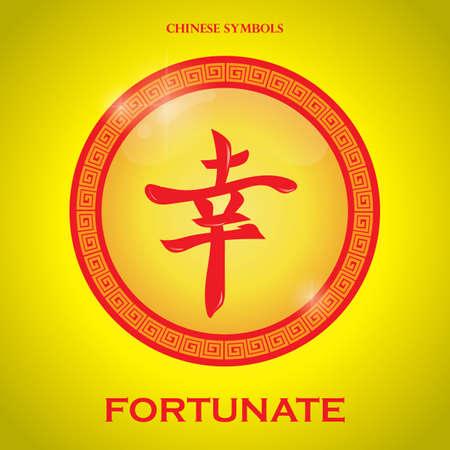 chinese calligraphy fortunate