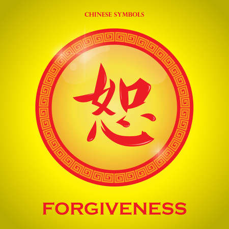 chinese calligraphy forgiveness Illustration