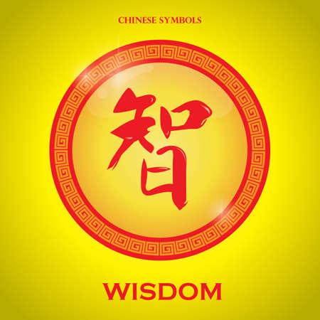 chinesische Kalligraphie Weisheit