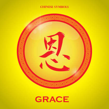 chinese calligraphy grace Ilustrace