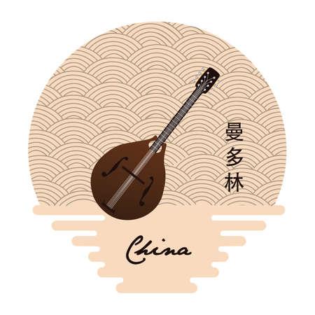 chinese guitar