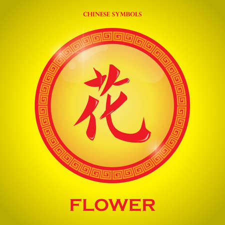 chinese calligraphy flower