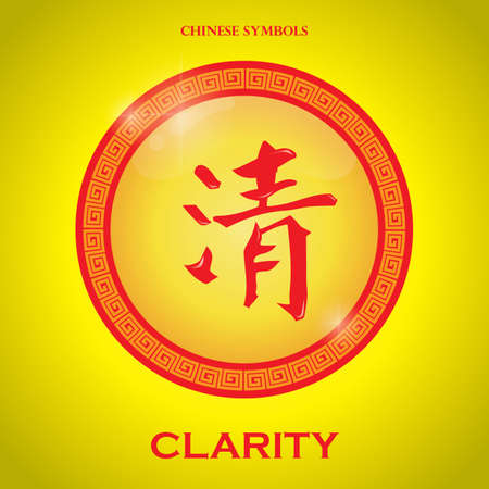 chinese calligraphy clarity 向量圖像