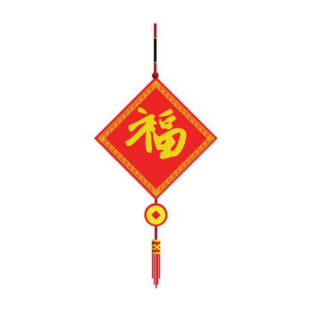 Chinesische Wand hängen Standard-Bild - 81535588