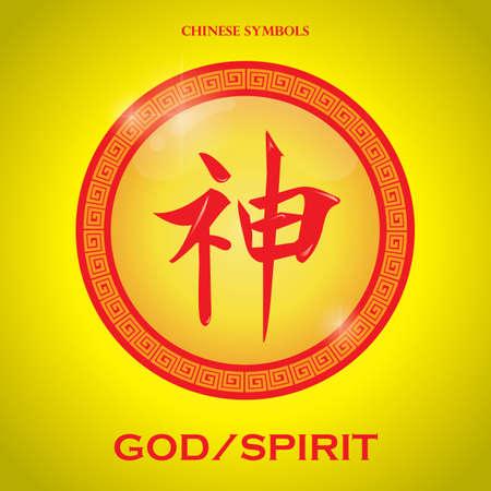 chinese calligraphy spirit Stock Illustratie