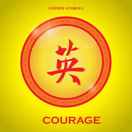 coraje de caligrafía china Ilustración de vector