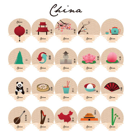 collection of chinese icons  イラスト・ベクター素材