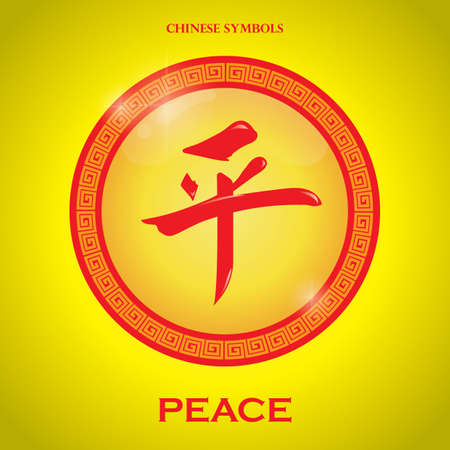 chinese calligraphy peace