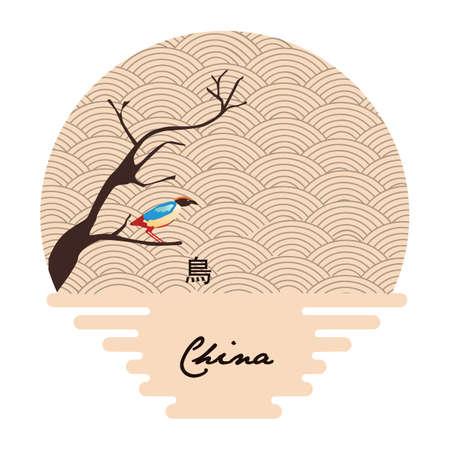 bird on a tree branch Illustration