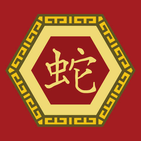 serpents: chinese snake horoscope character