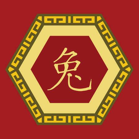 asian bunny: chinese rabbit horoscope character