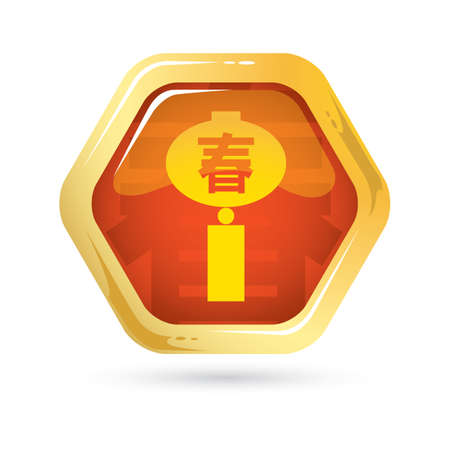 chinese script: lantern