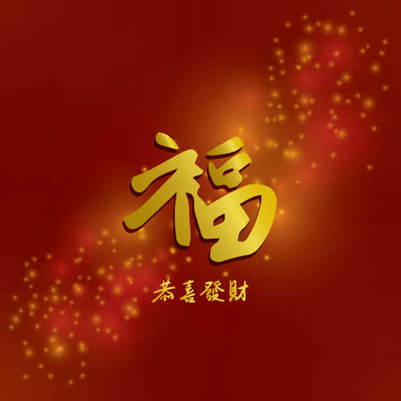 chinese script: chinese new year greeting design
