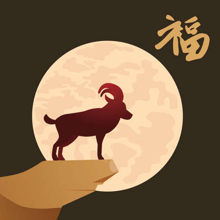 chinese script: year of the sheep card design