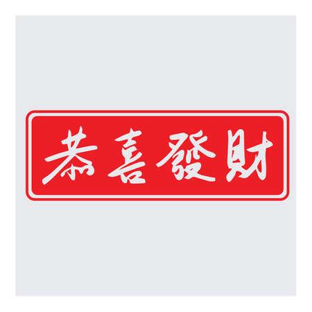 fa: chinese scroll Illustration