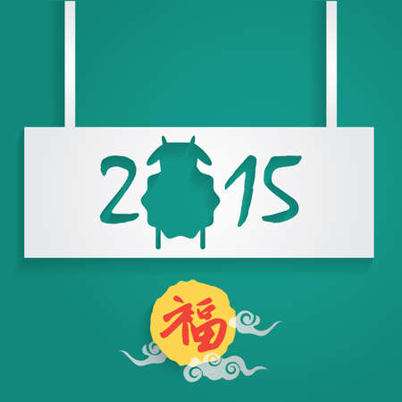 A Chinese new year greeting design illustration.