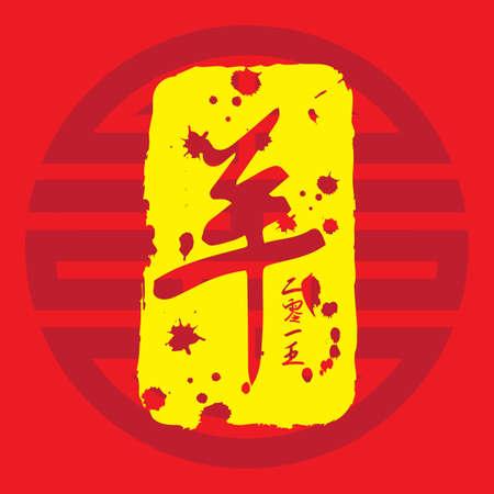 Chinees Nieuwjaar groet illustratie.