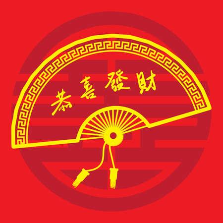 Chinese nieuwe jaargroet op ventilatorillustratie.