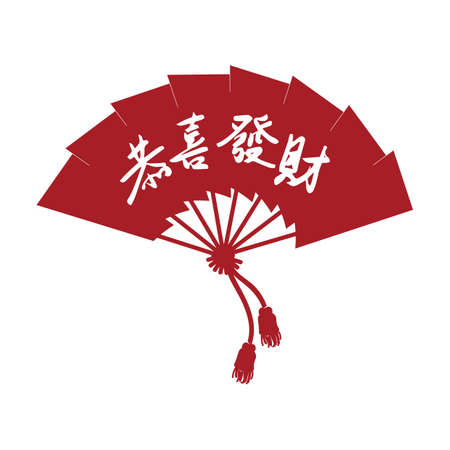 Ventilateur de main chinois Banque d'images - 81470355