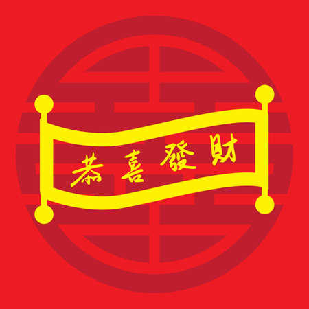 Chinese new year greeting on scroll illustration. 向量圖像