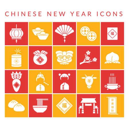 Chinese nieuwe jaarpictogrammen