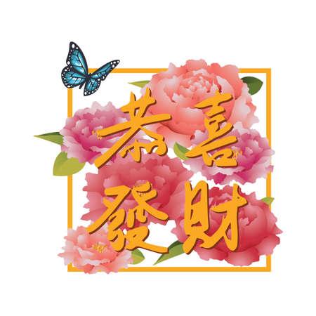 chai: gong xi fa chai Illustration