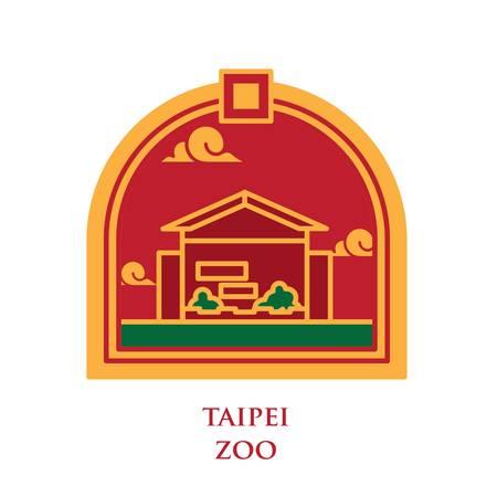 taipei zoo Иллюстрация