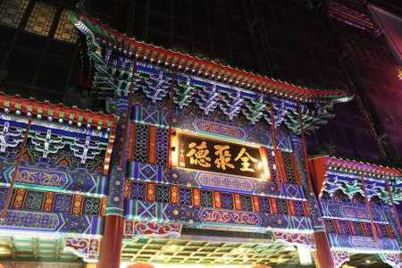 bejing: pagoda detail by night