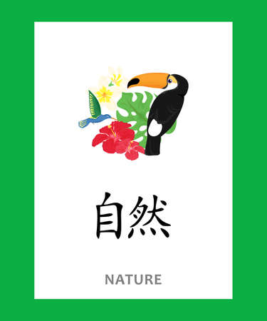 Nature in a Chinese character icon. Illustration