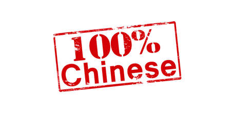 hundred: Rubber stamp with text one hundred percent Chinese inside