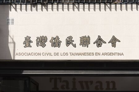 Capital Federal, Buenos Aires / Argentina; Jan 25, 2020: Facade of the Taiwanese Civil Association in Argentina, a sunny day