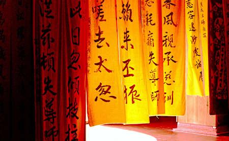 lantau: tempio entrata cortina con ideogramma su Lantau Island