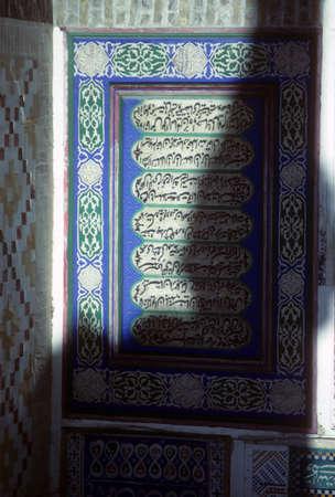 Detail, Mosque tiles and mosaics,  Bokhara former USSR, now Uzbekistan