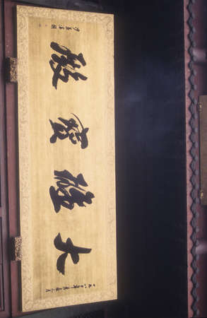 Chinese calligraphy -large hand painted letters,  Suzhou,  China, Asia